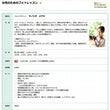 【恵比寿駅ビル7F】…