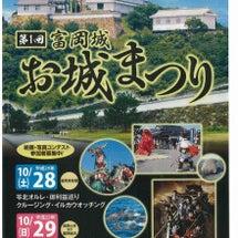 第1回 「富岡城お城…