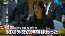 ヘイリー国連大使