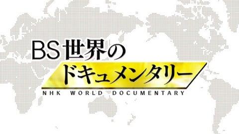 BS世界のドキュメンタリー「アフター・ヒトラー 前後編」 | 先憂後楽