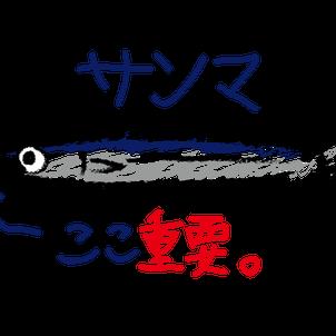 今が旬!!サンマ(秋刀魚)の選び方♪♪の画像