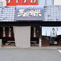 定食 馬乃米~美味しい定食屋が出来てたの記事に添付されている画像
