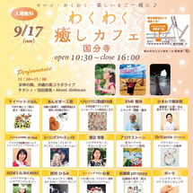 9月17日(日)【わ…