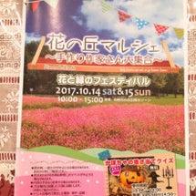 〜花の丘マルシェ 〜…