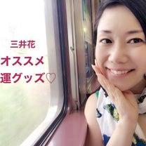 ●三井華オススメ● 開運グッズ ♡ 一覧の記事に添付されている画像