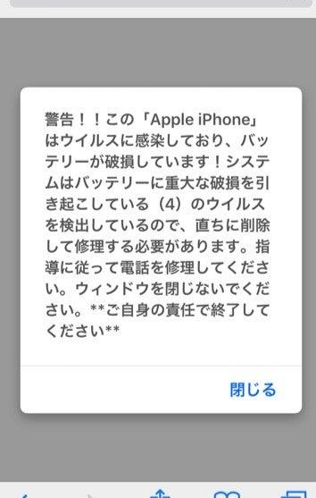 iphone バッテリー 感染