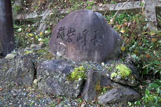 【写3】長峰砦
