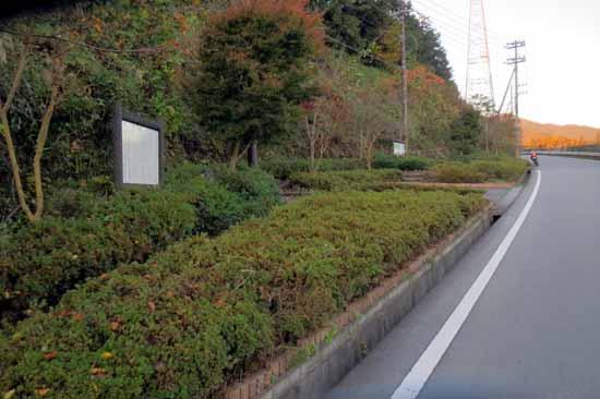 【写1】長峰砦