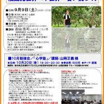 9月勉強会は「福島発…