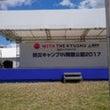 防災キャンプ2017…