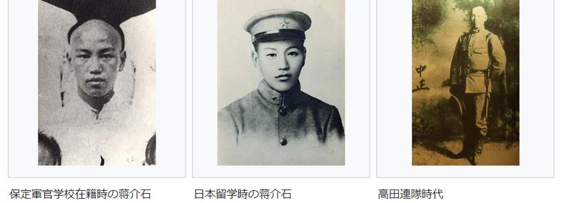 蒋 介石 | 今にいかせ・近現代史...
