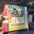 歌舞伎日記①2017…