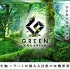 GREEN AQUARIUMの画像