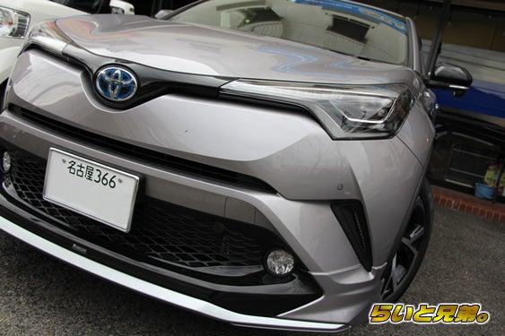 トヨタ C-HR|LEDショップ【らいと兄弟】公式ブログ
