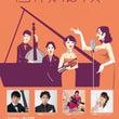 「日常のジャズ」第2…