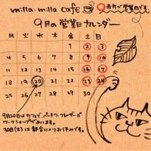 9月の営業日カレンダ…