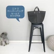 ◆ニトリの紙バッグはゴミ箱にGOODの記事に添付されている画像