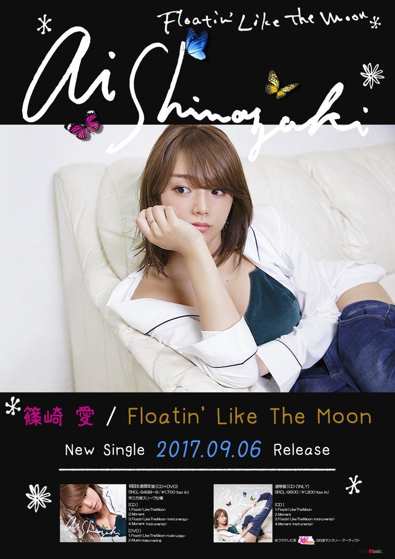 篠崎愛_シングル_Floatin'_Like_The_Moon