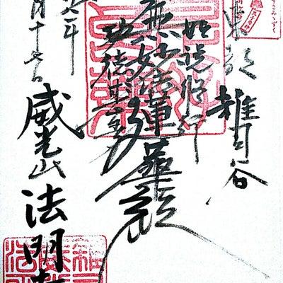 日蓮宗寺院#0059 威光山法明寺(東京都豊島区南池袋) 御首題の記事に添付されている画像