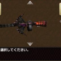 阿武祖龍弩 零