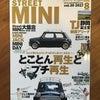 ストリートミニ8月号発売 の画像