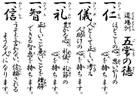 五常の徳   ミニマリストな健康運動指導士/フィットネス ...