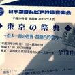 日本コロムビア吟詠音…