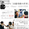 SNIPS「由藤秀樹の世界」の画像