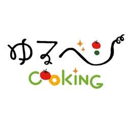 画像 ゆるベジ料理教室@福島県いわき市 開催についてのご連絡 の記事より
