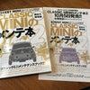 発売☆クラシックMINIメンテの本の画像