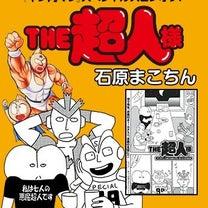 『キン肉マン』スピンオフ!THE超人様 第88話 難敵!超人センター試験!!の巻の記事に添付されている画像
