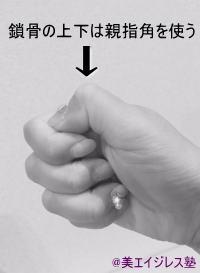 親指の第一関節を折り曲げた角を使う
