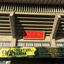 908フェス・三浦大…
