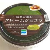 【コンビニ】ファミマ新作スイーツ!ケンズカフェ監修の抹茶が薫るクレームショコラ