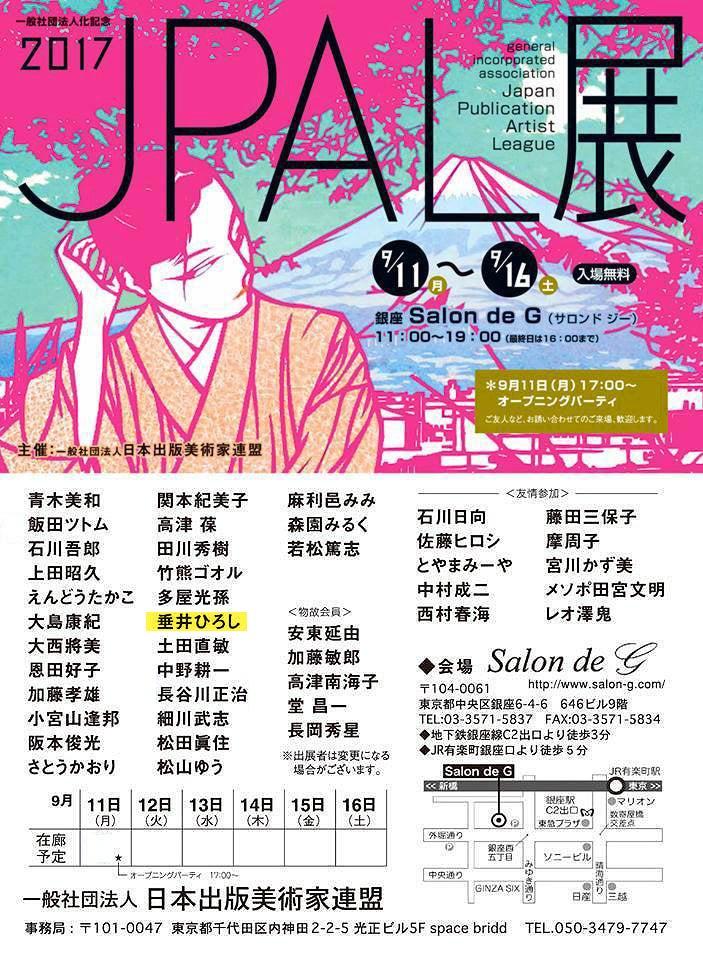 日本出版美術家連盟『JPAL展』9...