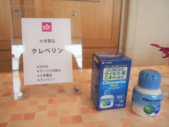 幸せのおすそ分け きゅーぴー☆のブログRSP58 大幸薬品「クレベリン」