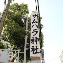 【大阪】サムハラ神社の御朱印の記事に添付されている画像