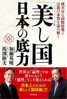馬渕睦夫先生 【和の国の明日を造る】 第63回 「第二回質問祭り」