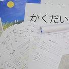 来週!横浜・菊名でるんるんセミナー【残り16セット・小さい子用】発表会プラン講座の記事より
