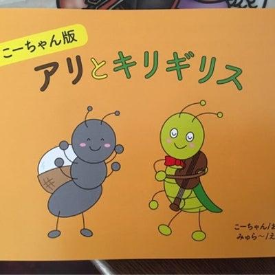 本田晃一さんセミナー 100人以上へ…!絵本編の記事に添付されている画像