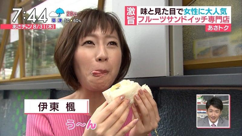美味しそうに食べる伊東楓アナ