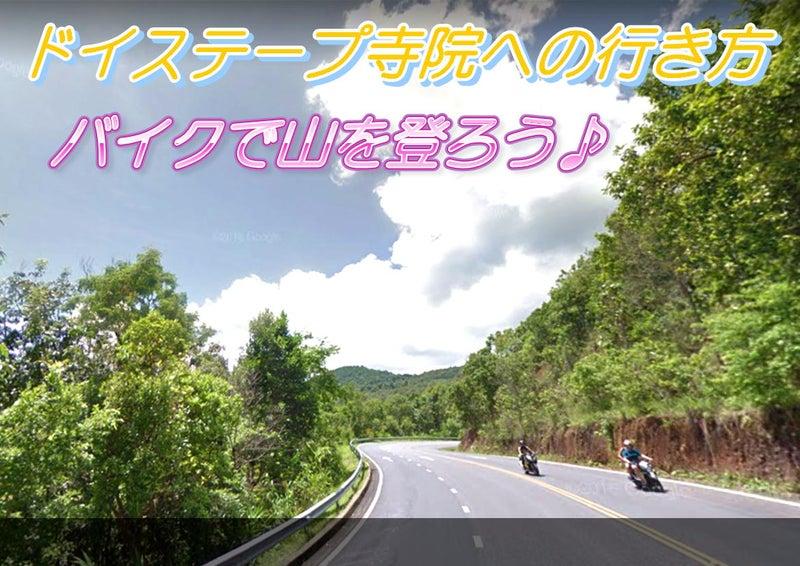 ドイステープ寺院への行き方!バイクで山を登る♪01