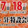 【最終日】本決算大感謝祭!【17時まで】の画像