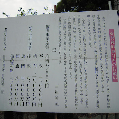 三柱神社の記事に添付されている画像