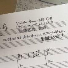 ありがとういのち楽譜2