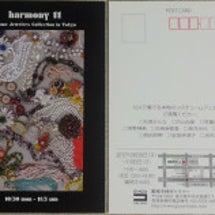 harmony11 …