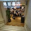 浦和の蔦谷書店へ!