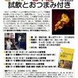 名古屋で酒講座開催!