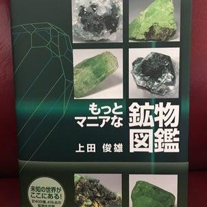 【もっとマニアな鉱物図鑑】を早速購入しました!の画像