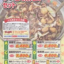 ヨークベニマル 芋煮…